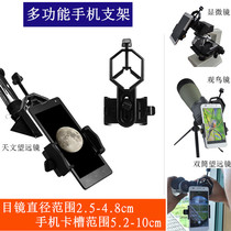 Multi-function mobile phone camera bracket professional connection telescope single and double tube microscope accessories universal mobile phone
