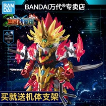 Wandai up to the model assembly Q version of BB warrior SD three countries Genesis Sun Troon red heresy dare to go to GUNAM.