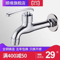 Household copper body lengthened mop pool mop pool dual-use balcony old-fashioned 4 points tap water faucet single cold water nozzle