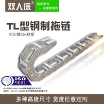 TL Type steel towline fully enclosed steel aluminum towline metal tank chain iron oil and gas water pipe cable protection chain