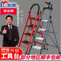 Yi ao ladder home folding ladder thickened indoor miter ladder mobile stair telescopic ladder ladder multi-function escalator