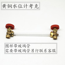 Copper water level meter Cork level gauge plug valve level switch tank boiler water level glass valve 4 points 6 points