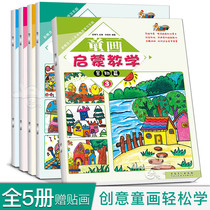 Stickers) childrens painting enlightenment teaching a full set of 5 books childrens painting teaching material gouache primer basic tutorial kindergarten creative art painting teaching material oil painting stick book watercolor coloring album childrens graffiti this Color lead painting genuine