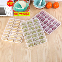 Refrigerator fresh collection box home frozen food box rectangular dumpling tray thick dumpling box dumpling box.