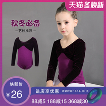 Dance beauty girls practice clothes long-sleeved childrens dance clothing ballet Chinese Dance Dance test service autumn and winter