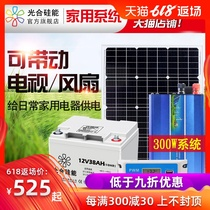 Photosynthetic silicon solar energy generator home full 220v small solar panel power system outdoor