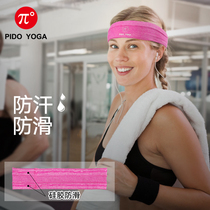 Pai degree yoga hair band running quick-drying guide sweat bandana exercise fitness beam headband non-slip headband men and women