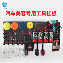Car beauty shop tool rack polishing machine polishing disc hanging plate brush rack car beauty supplies studio