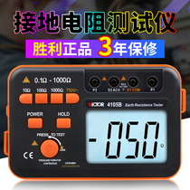 Victory grounding resistance Tester digital ground shaking table lightning protection test instrument high precision VC4105A B