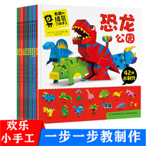 Handmade children diy3D three-dimensional small handmade book origami paper-cut kindergarten simple dinosaur model