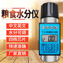 Food moisture measurement instrument barrel can-type cup-style English version of peanut rice rice rapeseed sorghum measurement test