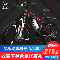 AMIN off-road mountain bike bicycle men and women adult lightweight road racing variable speed student city shock-absorbing bicycle