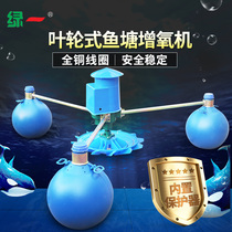 Green one impeller aeration type oxygenator floating pump fish pond ponds River Oxygen production large-scale breeding oxygenator