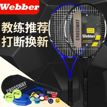 Weber training tennis racket single double beginner optional course set men and women college students with line rebound base