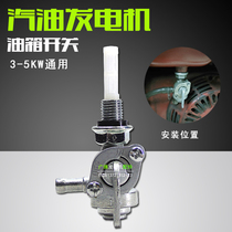 Generator fuel tank switch assembly 3kW accessories universal 168 oil valve f gasoline engine generator accessories