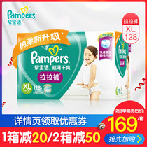 Pampers Lara pants xl128 piece ultra-thin breathable male and female baby diapers non-diapers