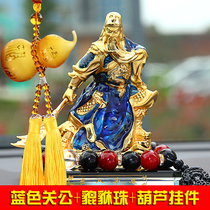 Car ornaments car high-grade Guan Gong like Wu God of wealth open light security peace symbol car perfume seat Guan Yu jewelry