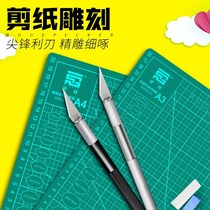 Art knife students students with hand-carved tool set small paper carving simple engraving Pen Engraved paper simple