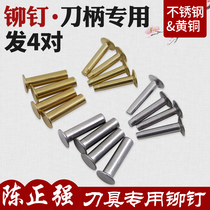 Chen zhengqiang brass rivets knife handle fixed accessories DIY manual tool knife lock mother nail