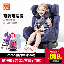 Good child child safety seat car with 0-7 years old car baby reclining seat two-way 360 degree rotation 12