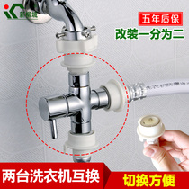 Shower shower hot and cold water faucet mixing valve connected to the United States washing machine one into two out of three adapter 4 points 6 points