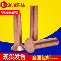 GB869 Copper Sink Rivet Cone Copper Rivet Flat Head Copper Rivet Copper Rivet M5M6.
