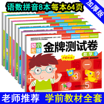 Young convergence integration of teaching materials a full set of 8 pre-school paper test roll one day a day to practice a large class up a grade kindergarten math problems within 10 plus and subtraction daily practice kindergarten teaching materials young up small summer holidays