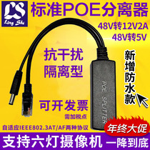 Isolated standard POE splitter 48V to 12V 5V power supply module monitoring network power cord gigabit waterproof