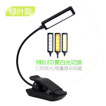 Clamped on the bait lamp plate lamp fishing pull bait small light LED charging small night light outdoor fishing gear supplies.