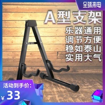 Thickened floor guitar stand strong solid guitar stand folding a-type guitar stand universal instrument stand