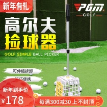 New Golf ball Picker Scalable disassembly portable large capacity practice equipment can hold 40 balls