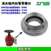 KN65 interface inner wire spiral SN65 50 indoor fire hydrant KN50 fire hydrant pipe tooth butt joint ky65