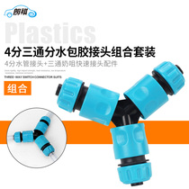 Lang Qi 4 points quick access water hose hose tee nipple pvc plastic connection connection repair extended