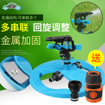 Long Qi Rotary sprinkler gardening lawn irrigation garden mobile spray green automatic sprinkler flower tools