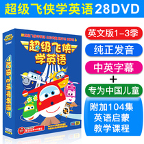 Super flying children English cartoon DVD disc original English CD early education enlightenment CD genuine