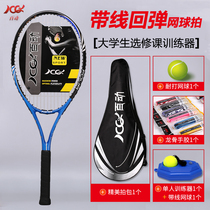 Hundred dynamic tennis racket single beginner set double male and female students elective belt line rebound since the training device