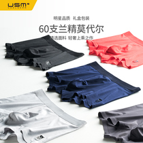 High-end boxed breathable Ice Silk men's underwear modal men's flat angle pants mesh angle pants to send a friend gift