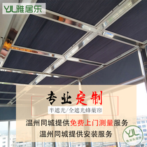 Wenzhou simple modern sun room balcony sunroof honeycomb curtain glass room manual electric full blackout curtains