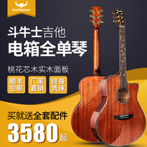 Matador electric box full single guitar spruce peach core playing folk music professional guitar beginner male and female students