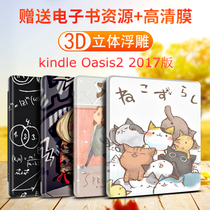 kindle oasis protective sleeve 7-inch thin 2017 leather case Amazon e-book reader Oasis 2 all-inclusive side dormant shell cartoon cute