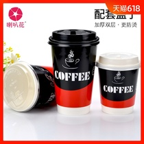 Trumpet flower 240 420 480ml disposable cup hollow paper cup hot drink cup coffee cup with lid 50 sets
