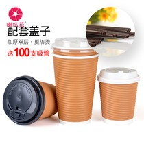 Trumpet flower 240ml paper cup disposable coffee cup milk tea cup with lid padded anti-hot drink cup 50 sets
