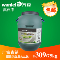 Wanlei real stone paint exterior wall villa imitation stone paint stone paint real stone paint big barrel manufacturer direct sales.