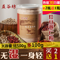 (Buy 2 Get 1 free) yigu square red beans barley barley flour Yi wugu hundred years Gold Mill Square flagship store