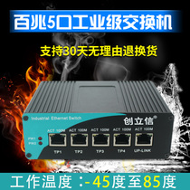 The creation of the letter 5 Fast industrial grade switch aggregation DIN rail Ethernet HD surveillance switch