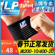 United States LP wrist LP633 wrist basketball badminton sprained wrist exercise pressurized wrist protection