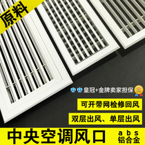 ABS central air conditioning louver outlet Double new style grille door hinge into the wind return air aluminum custom inspection mouth