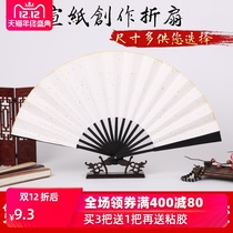 Blank rice paper folding fan Chinese wind sprinkle gold pure white fan calligraphy Chinese painting painting creation men and women diy fan