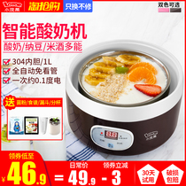 Small raccoon yogurt machine Home small automatic student dormitory rice wine natto fermented Prime large-capacity single fried
