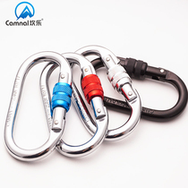 Mountaineering CE downhill O-type lock climbing main lock fast hanging outdoor safety hook climbing buckle safety equipment